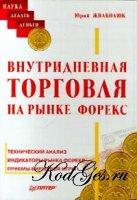 Юрий Жваколюк – Внутридневная торговля на рынке Форекс