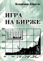 В.А. Дараган – Игра на бирже