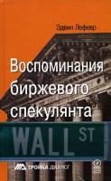 Э. Лефевр – Воспоминания биржевого спекулянта