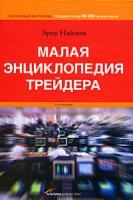 Эрик Найман – Малая Энциклопедия Трейдера